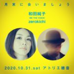 【終了】月末に会いましょう [LIVE:和田純子(BE THE VOICE)/zerokichi]