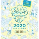 DIYリノベWEEKEND2020で、はじめてのオンライン実況案内冷泉荘ツアーを11/4(木)15:00〜15:45に開催します