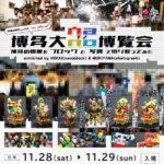 """【終了】ブロック×写真""""博多の情景""""二人会『博多大nano博覧会』"""