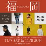 【終了】TENG STORE OSAKA & 熱海と東京 合同展示販売会@福岡