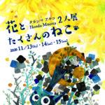 花とたくさんのねこ Honda Mnosta / タカシマ アキコ 2人展