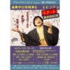 ブラックカンパニイpresents「濃い味演芸会」 『春風亭百栄 独演会 モモフク3 リブート』