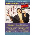 【終了】ブラックカンパニイpresents「濃い味演芸会」 『春風亭百栄 独演会 モモフク3 リブート』
