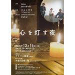 【終了】心を灯す夜(演奏:iima/ゼロキチ、蝋燭:チエミサラ、出店:COFFEE&CAKE STAND LULU)