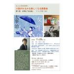 【終了】もっと日本文学!小説がみるみる楽しくなる読書会  in 冷泉荘 「第11回 太宰治『女生徒』」