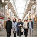 月刊冷泉荘2021年1月号できました!