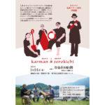 【終了】カルマン九州ツアー2021 川端篇(演奏:karman/zerokichi)