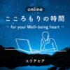 【終了】こころもりの時間~for your Well-being heart~『こころと体の関係~本当の健康ってどんな状態?』