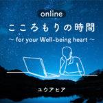 【終了】こころもりの時間~for your Well-being heart~『ひとりで抱え込まないために~自分が、周囲の人ができること』