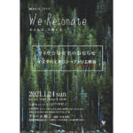 【終了】iima×トシバウロン「we resonate(私たちは共鳴する)