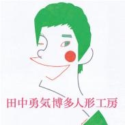 田中勇気博多人形工房