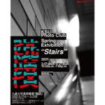 """九州産業大学写真部 春展「階段」 KSU Photo Club Spring Exhibition """"Stairs"""""""
