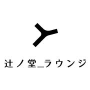 辻ノ堂ラウンジ