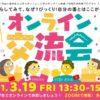 【終了】日本語学校留学生とのオンライン交流会&事業報告会