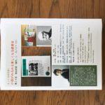 【終了】もっと日本文学!  小説がみるみる楽しくなる読書会  in 冷泉荘 [第14回 田山花袋「蒲団」]