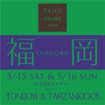 【終了】TENG STORE OSAKA  with TONBOW & TARZANKICK!!! 合同展示販売会@福岡