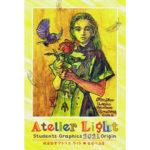【終了】絵画教室アトリエ ライト☆生徒作品展「Atelier Light Students Graphics 2021 Origin」