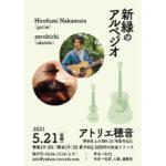 【終了】生音の小さな音楽会「新緑のアルペジオ」[出演:Hirofumi Nakamura(guitar/tricolor, John John Festival, O'Jizo )/zerokichi(ukulele)]