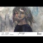 美術作家 美雨 初個展 「Pray」