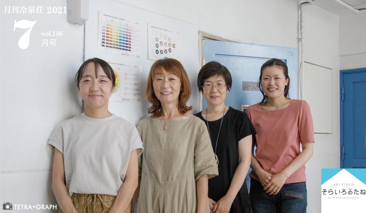 月刊冷泉荘2021年7月号