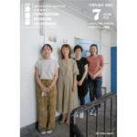 月刊冷泉荘2021年7月号できました!
