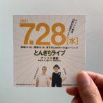 【終了】アトリエ穂音15周年記念ライブ『とんきちライブ』