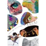 【終了】日本デザイナー学院イラストレーション科グループ展『なないろ』