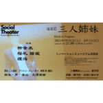 【終了】Social Theater「福岡の三人姉妹」 Work in Progress