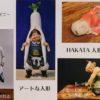 博多人形師・田中勇気さんが名古屋栄三越での「伝統を超えて~ アートな人形 HAKATA人形の今」展に出品されます。会期中は田中勇気さん在廊予定です。