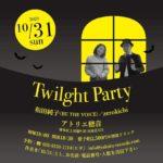 Twilight Party [出演:和田純子(BE THE VOICE)/zerokichi]
