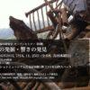 【終了】<堆積された響き> (GEO-GENESIS 2012出展作品)[九州大学藤枝研究室オープンセミナー ~響きの発掘・響きの発見~関連展示]